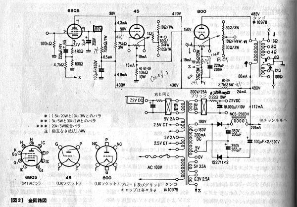 Shishido Skema besides Thread273190 together with Simple 0 To 9 Display Circuit Using 7 also Legend 300B Power Tube  lifier in addition AD8307 PM. on audio amplifier diagram